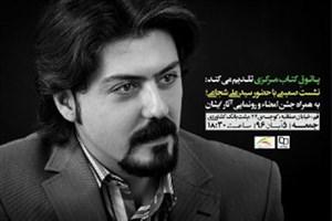 برگزاری جشن امضا و دیدار با سید علی شجاعی