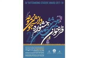 تمدید ثبت نام جشنواره دانشجوی نمونه تا سوم آبان