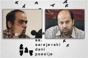 جشنواره بین المللی شعر سارایوو با حضور شاعران ایرانی
