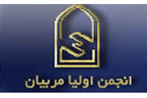 برگزاری مجمع انجمنهای اولیا و مربیان شهر تهران در آذر ماه