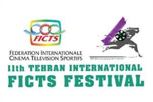 راه یابی 392 فیلم  به جشنواره بین المللی فیلمهای ورزشی ایران
