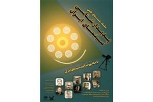 برگزاری نشستهای تخصصی پدیدارشناسی سینمای ایران