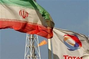 توتال فرانسه: آمریکا تهران را یکجانبه تحریم کند با تضمین در ایران میمانیم