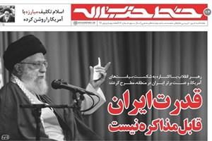 گزارش«قدرت ایران قابل مذاکره نیست» منتشر شد