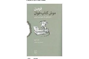 «فرمین موش کتاب خوان»  به کتابفروشی ها رسید