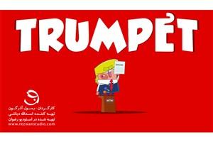 ترامپ کارتونی دیدنی شد