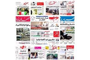 روزنامه های استانی در یک نگاه / عکس