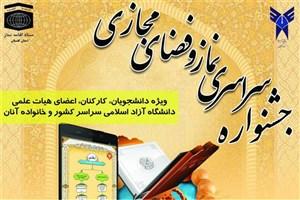 فراخوان جشنواره سراسری نماز و فضای مجازی در دانشگاه آزاد اسلامی