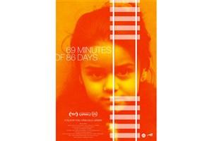 فیلمهای بخش «مسابقه بینالملل» جشنواره سینماحقیقت اعلام شد
