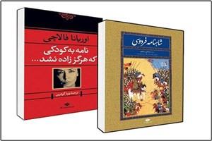 چاپ چهارم شاهنامه به همراه  رمانی از  اوریانا فالاچی  منتشر شد