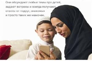 راه اندازی فضای مجازی مختص مادران مسلمان در روسیه