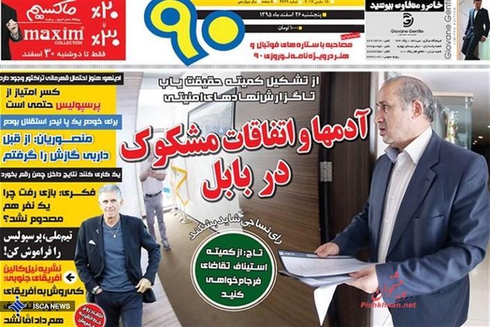 روزنامه 90