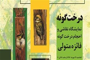 نمایشگاه نقاشی «درخت گونه» افتتاح می شود