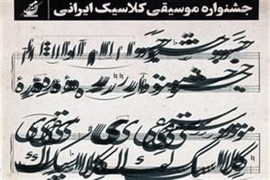 معرفی مسئوولان بخش های مختلف دومین فستیوال موسیقی کلاسیک ایرانی