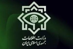 اطلاعیه مهم وزارت اطلاعات