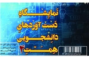 """نمایشگاه دستاوردهای دانشجویی """"همت4"""" آذرماه برگزار می شود"""