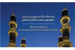برپایی نمایشگاهی برای همبستگی اسلامی