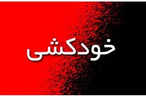 آخرین وضعیت دختر بازمانده از حادثه خودکشی در اصفهان