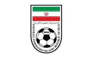 اطلاعیه فدراسیون فوتبال در خصوص برگزاری مجمع عمومی