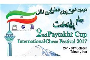 بزرگترین رویداد شطرنج بینالمللی تهران از فردا آغاز می شود