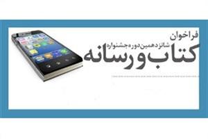 فردا  آخرین مهلت ارسال اثر به جشنواره کتاب و رسانه