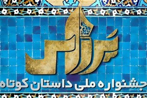 جشنواره ملی داستان کوتاه پرراس به مرحله نهایی داوری  رسید