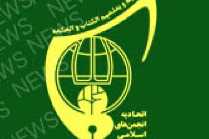اتحادیه انجمن اسلامی