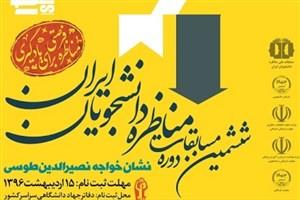 دانشگاه علامه میزبان مرحله منطقهای مناظرات دانشجویی شد