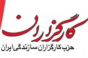 حزب کارگزاران سازندگی از ملت ایران  برای حضور در روز قدس دعوت کرد
