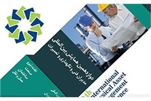 دوازدهمین همایش بینالمللی مدیریت داراییهای فیزیکی برگزار میشود