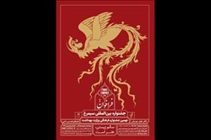 اعلام فراخوان نهمین جشنواره «سیمرغ»