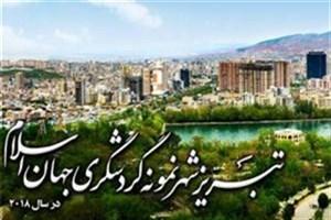 حضور رئیس جمهور در افتتاح تبریز 2018 نشاندهنده اهمیت این رویداد است