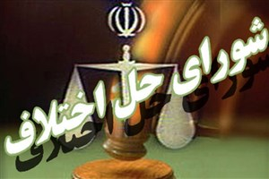 آخرین وضعیت لایحه قانون جدید شوراهای حل اختلاف اعلام شد