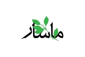 هدیه تهرانی داور جشنواره عکاسی طبیعت شد/اعلام منتخبین جشنواره عکاسی «ماسار»