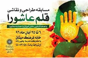 ترویج فرهنگ حسینی با برگزاری مسابقه «قلم عاشورا»