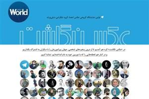 12 آبان؛ افتتاح نمایشگاه تلگرامی  «دیلی ورلد»