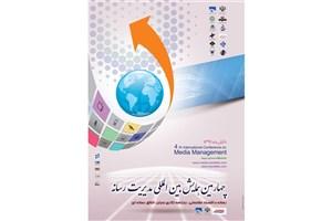 فردا؛ همایش بین المللی مدیریت رسانه در دانشگاه صدا و سیما برگزار می شود