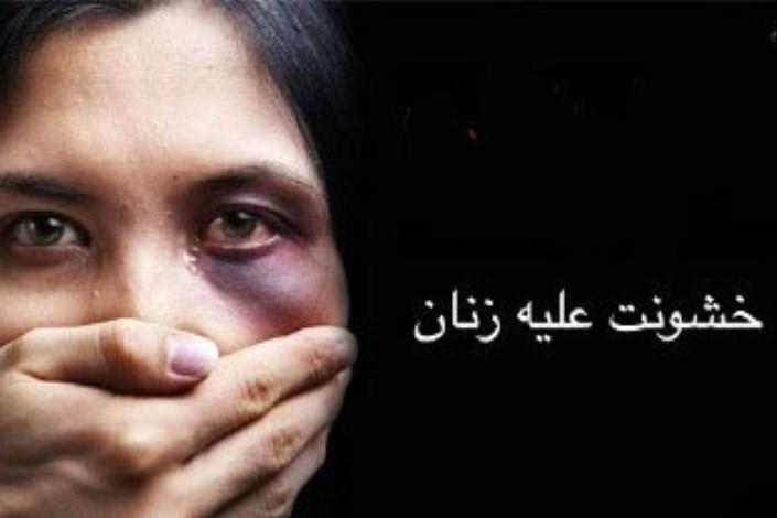 خشونت علیه زنان