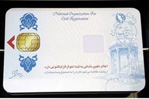 کاهش زمان صدور کارت هوشمند ملی در سمنان به 17 روز