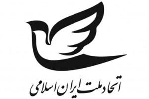 بیانیه پایانی سومین کنگره سراسری حزب اتحاد ملت ایران اسلامی