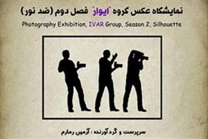 نمایشگاه گروهی عکس ایوار با موضوع «ضد نور»