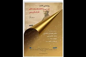 تصنیفهای عارف قزوینی رونمایی میشود