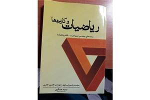 تالیف کتاب ریاضیات و کاربردها از سوی اعضای هیات علمی دانشگاه آزاد اسلامی بندرگز