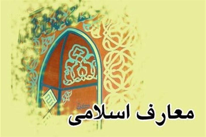 دروس معارف اسلامی