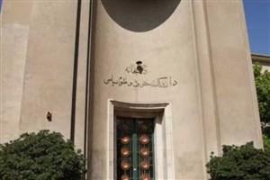 اتمام تعمیر دانشکده حقوق دانشگاه تهران