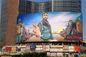 طرحی از دوستمحمدی بر روی بزرگترین دیوارنگاره تهران