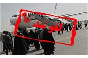 لغو پروازهای فرودگاه اهواز