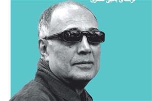 کتاب «عباس کیارستمی» به فارسی ترجمه شد