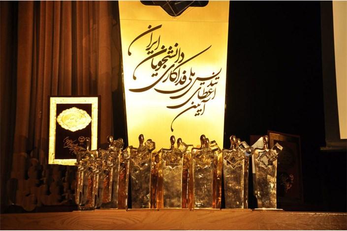 تندیس ملی فداکاری دانشجویان ایران