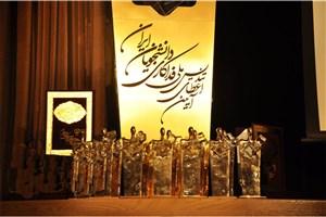 ثبت نام آیین هفتمین اهدای تندیس ملی فداکاری دانشجویان ایران تمدید شد